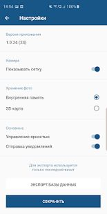 Скачать IntelligenceRetail (Без кеша) на Андроид - Версия 1.114 apk